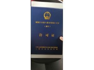 上海排水证代办 上海代办排水许可证 上海排污证代办公司
