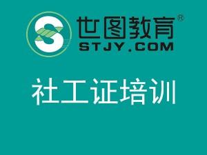 龙华民治社会工作者培训,面授课网课可选择