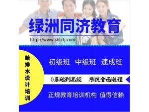 上海绿洲同济专业给排水设计培训小班