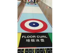 供应陆地冰壶赛道及配套产品地球壶沙弧球地壶球个性定制冰壶赛道