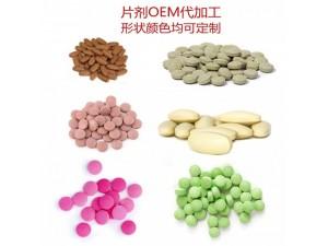 片剂生产加工 压片糖果OEM代加工 美白片贴牌代加工