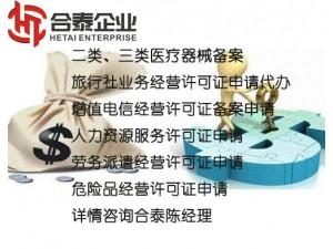 人力资源服务许可证申请对人员的要求