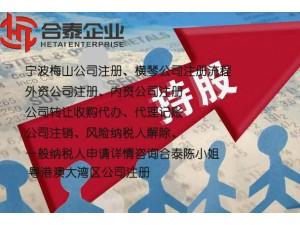 宁波保税区北仑注册持股平台如何退返
