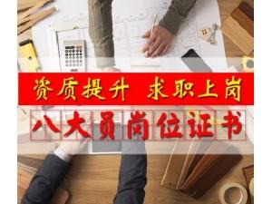 建筑安全员ABC证考证建筑BIM证考证