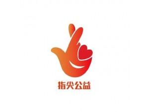 非公募基金会办理要求 注册北京慈善基金会