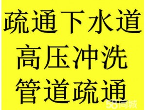 绍兴市新昌专业疏通下水道/马桶地漏19957501293