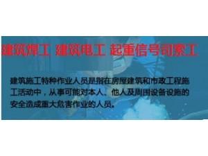 上海市建筑电焊工证考证培训,通过率高