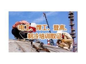 上海市高处安装拆除作业证培训,登高证培训报名