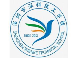 深圳市深科技工学校 花园式校园
