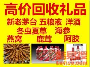 北京CBD上门回收冬虫夏草 专业收购鹿茸