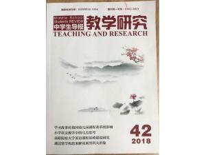 中学生导报教学研究杂志征稿知网收录