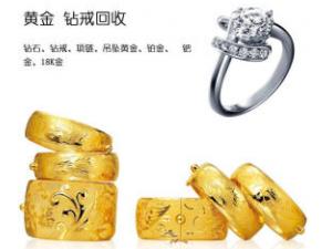 厦门黄金回收中国黄金潮宏基金一金至尊萃华菜百首饰赛菲尔