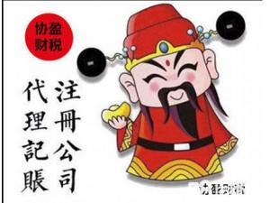 北京公司代理记账多少钱
