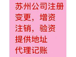 苏州注册公司流程