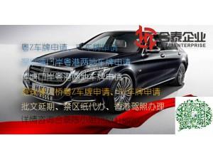 粤Z车牌申请延期流程及主副驾变更