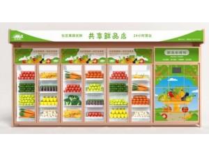 无人智能果蔬生鲜售货机