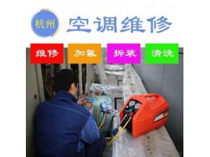 杭州家电维修空调移机加氟清洗中央空调修理充氟上门服务