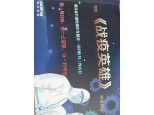 联合卓迈影业出品首部致敬白衣天使的(战疫英雄)发行收益权份额