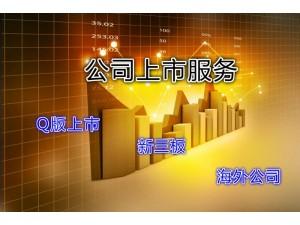 公司香港上市服务、香港公司上市的条件、公司在香港上市流程