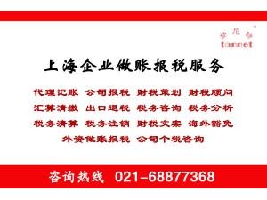 上海税务注销需提供的材料及注意事项
