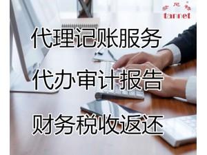 北京代理记账费用 北京公司税务代办