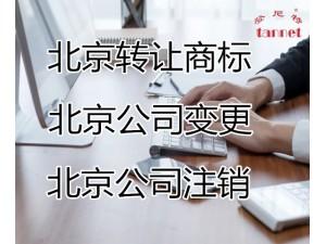 北京商标转让流程 北京商标申请转让