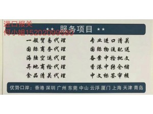 日本二手切割机香港进口报关公司