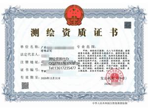 广东测绘资质代办 深圳市测绘乙级资质办理流程标准
