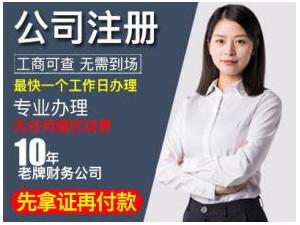 上海全区食品经营许可证等各项企业服务
