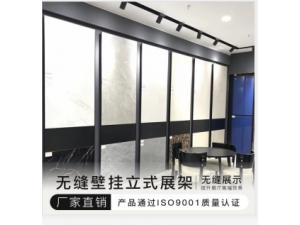 无缝壁挂立式瓷砖展架尺寸规格可定制