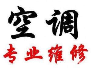 新昌县空调维修19957501293新昌附近专业上门维修空调