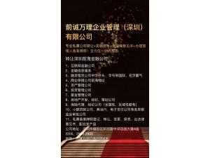 注册香港公司、香港公司年审、香港公司开户、香港个人开户