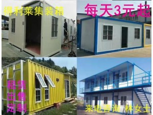 全市及周边批发出售住人集装箱活动房闸机房卫生间批发