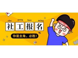 北京学德通报考社工证好考吗