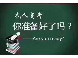 2020年济南成人高考报名截止时间