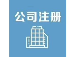 新公司注册、进出口企业注册、进出口经营权申请