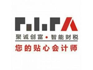 公司注册代理记账找温州聚成创富财务管理公司