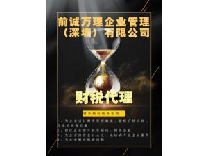 深圳空壳公司转让 上海空壳公司转让广州空壳公司转让