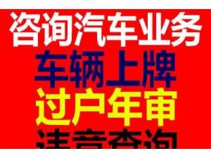 汽车过户上牌外地车辆转北京车辆上牌指标密码找回
