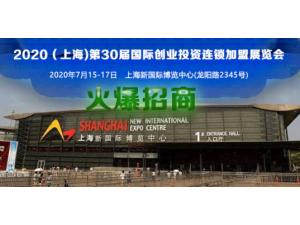 2020第30届上海国际创业项目投资连锁加盟展览会