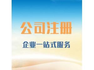 深圳入深户,人才补贴,税务咨询,注销公司,注册商标