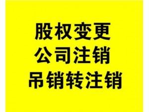 深圳低价注销公司,注册商标,红本租赁凭证,前海续签