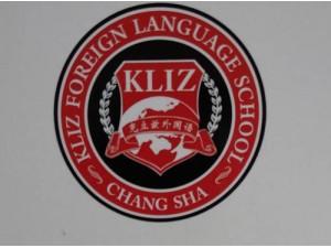 湖南复读_长沙复读学校_长沙克立兹专业复读学校