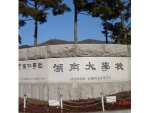 阳光使者韩国湖南大学国际本科3+1留学招生