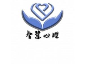 心理咨询服务、企业EAP
