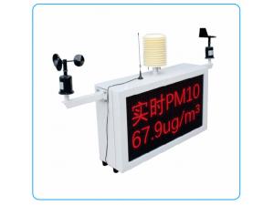 MS-MI-1-1扬尘监测仪