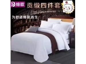 重庆酒店床上用品三公分缎条纹贡缎套件