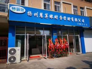 扬州地区快速注册公司 代理记账 许可证代办