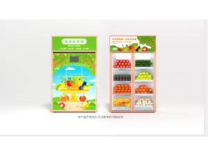 果蔬自助售货机:生鲜果蔬生意新选择