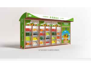 无人果蔬生鲜售货机